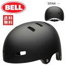 【BELL ヘルメット 子供】 「BELL Span ベル スパン」 マットブラック S(51-55) 7079168 スケート BMX 子供 ヘルメット