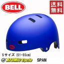 【BELL ヘルメット 子供】 「BELL Span ベル スパン」 マットコバルト S(51-55) 7079174 スケート BMX 子供 ヘルメット