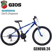 2017 GIOS ジオス GENOVA ジェノア 24 24インチ Giosブルー