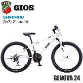 2017 GIOS ジオス GENOVA ジェノア 24 24インチ ホワイト