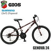 2017 GIOS ジオス GENOVA ジェノア 24 24インチ ブラウン
