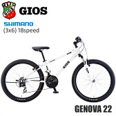2017 GIOS ジオス GENOVA ジェノア 22 22インチ ホワイト