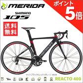 メリダ ロードバイク リアクト 400 2016 「MERIDA REACTO 400」 マットブラック EK28 MERIDA (メリダ) REACTO 400 (リアクト 400) 送料無料 ロードバイク 【02P06Aug16】 ★