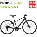 メリダ クロス バイク MERIDA CROSS WAY 300 D EK99 メリダ クロスウェイ 300 D 2021モデル 送料無料