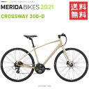 メリダ クロス バイク MERIDA CROSS WAY 300 D ES86 メリダ クロスウェイ 300 D 2021モデル 送料無料