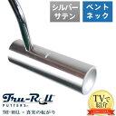 トゥルーロール ゴルフ TR-ii ベントネック シルバーサテン仕上げ パター TRU-ROLL Golf Putter トゥルーロール  パター