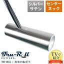 トゥルーロール ゴルフ ベーシックモデル センターシャフト シルバー TR-III パター TRU-ROLL Golf Putter【トゥルーロール】【ゴルフ】【センターシャフト】【シルバー】【パター】【TRU-ROLL】【あす楽対応】