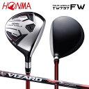 [土日祝も出荷可能]ホンマ ゴルフ ツアーワールド TW737FW フェアウェイウッド VIZARD EX-C 55 カーボンシャフト HONMA TOUR WORLD【あ..