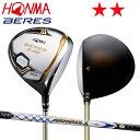 ホンマ ゴルフ ベレス S-06 ドライバー アーマック X-52 カーボンシャフト 2Sグレード HONMA BERES ARMRQ【ホンマ】【ドライバー】