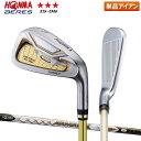 ホンマ ゴルフ ベレス IS-06 アイアン単品 アーマック X 47 カーボンシャフト 3Sグレード HONMA BERES ARMRQ