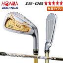 ホンマ ゴルフ ベレス IS-06 アイアン単品 ARMRQ X 47 カーボンシャフト 5Sグレード HONMA BERES ARMRQ【ホンマ】【アイアン単品】