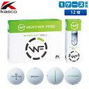 【風用ボール】 キャスコ ゴルフ ウェザーフリー 風対策 ゴルフボール ホワイト KASCO WEATHERFREE【キャスコ】【ゴルフボール】