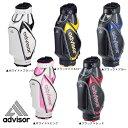 アドバイザー ゴルフ ADB-1201 カート キャディバッグ advisor ADCB1201【アドバイザーゴルフ】【ADB-1201】【キャディバッグ】【advisor】【ADCB1201】