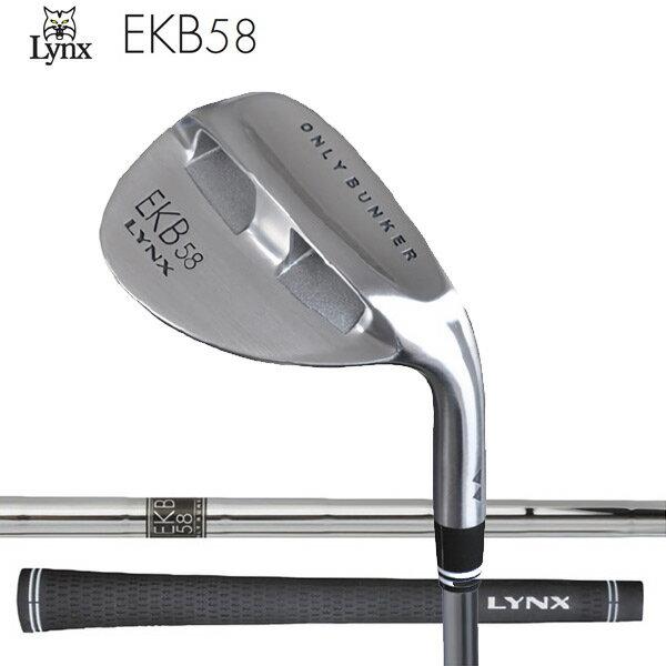 リンクス ゴルフ エクボ58 ウェッジ (58度) オリジナルスチール EKB58 Lynx【ゴルフ】【ウェッジ】【リンクス】【エクボ58】【EKB58】【Lynx】 ☆2013年モデル☆【ゴルフ】【ウェッジ】