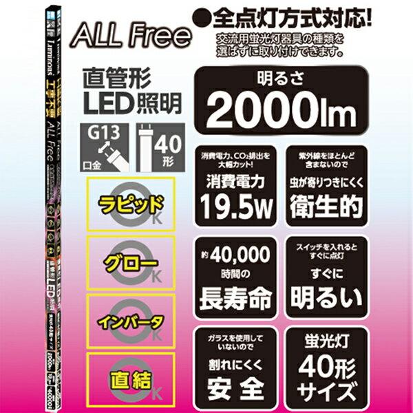 2本セット 直管型LED照明40Wタイプ昼白色G13−12CHN ドウシシャ社製ルミナスシリーズ