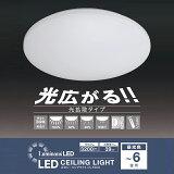【送料無料・代引可・ニューモデル】ルミナス LEDシーリングライト6畳用[CS-R06D] ルミナス シーリングライト(旧品番CS-F06D・WY-TH06D・WY-FG06D・WY-06D・WY-3000D)
