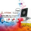 ネットワークカメラ ATOM Cam2(アトムカムツー)