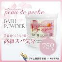 ポードペシェ バスパウダー 750g(約30回分)【入浴剤 美容液 バブルバス 天然ミネラ