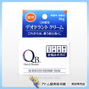 【あす楽】QB薬用 デオドラント クリーム 30g【リベルタ...