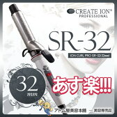 【あす楽!】クレイツ イオンカールアイロン プロ SR-32(32mm)C73310【クレイツイオン CREATE ION ヘアアイロン カールアイロン ヘアアイロン イオンカールプロ コテ 直径32mm】