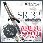 【あす楽!送料無料!】クレイツ イオンカールアイロン プロ SR-32(32mm)C73310【クレイツイオン CREATE ION ヘアアイロン カールアイロン ヘアアイロン イオンカールプロ コテ 直径32mm】