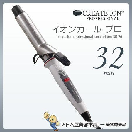 【あす楽!送料無料!】クレイツ(CREATE ION)イオン カールアイロン プロ SR-…...:atomya:10000197