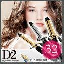 アイビル デジタルディスプレイ アイロン D2 32mm チタン/ゴールド(AIVIL D2 Digital Display Iron)【D2アイロン D2ヘアアイロン カールアイロン 最軽量クラス】