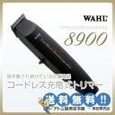 【送料無料!】WAHL ウォール 8900 コードレストリマー バリカン【トリミング グルー