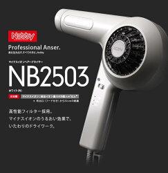 新発売!!NobbyNB2503マイナスイオンヘアードライヤーホワイト(W)