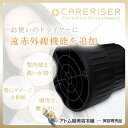 gmj セラミックアタッチメント ケアライザー(Ceramics Attachment CARERISER)TF-1001【セラミックス内臓 遠赤外線 アタッチメント】