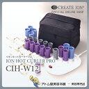 【あす楽!送料無料!】クレイツ イオンホットカーラープロ CIH-W12【CREATE ION|CIH-W12|カール|イオン加工|業務用】