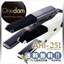 【あす楽!送料無料!】ワンダム ヘアアイロン AHI-251 ホワイト / ブラック【ストレ