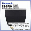 パナソニック 替刃 ER-9P10<ER-PA10-S用 ラインカット替刃>【プロトリマー「ER-PA10-S」用 ラインカット替刃 Panasonic】