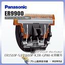 【あす楽!】パナソニック 替刃 ER9900<ER1510P-S / ER1610P-K / ER-GP80-K用 替刃>