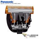 パナソニック 替刃 ER9900<ER1510P-S / ER1610P-K / ER-GP80-K用 替刃>【バリカン