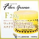 【あす楽!】阪本高生堂 ファイバーグリース 2008 210g トロピカルフルーツの香り クールグリース