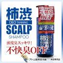 デオタンニング スカルプシャンプー 400mL【柿渋シャンプ...
