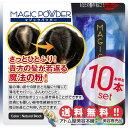 【送料無料!】マジックパウダー 50g ナチュラルブラック 10本セット!【薄毛隠し 薄毛カバー 薄毛対策 白髪隠し 白...