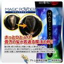 マジックパウダー 50g【薄毛隠し 薄毛カバー 薄毛対策 白...