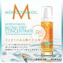 【あす楽!】モロッカンオイル ブロードライ コンセントレート 50ml<ヘアエッセンス/美容液>【アルガンオイル ヘアオイル 髪の美容液 50g MOROCCANOIL】