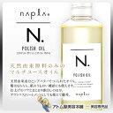 【あす楽!】ナプラ N. エヌドット ポリッシュオイル 15...