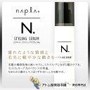 【あす楽!】ナプラ N. エヌドット スタイリングセラム 9...