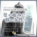 ジメチコート OIL 40ml【洗い流すトリートメント ヘアオイル シルク由来】