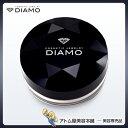 【あす楽!】DIAMO(ディアモ)ルースパウダー 8g【天然ダイヤモンドコスメ】