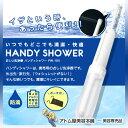 おしり洗浄器 ハンディシャワー PW-100(携帯用おしり洗浄器)【簡易トイレ 携帯トイレ トラベル