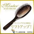モンテヘアブラシ<頭皮・頭髪用>Monter Hair Brush【モンテセラピー Monter therapie リフトアップ 小顔 シワ タルミ ブラッシング モンテ ヘアブラシ】