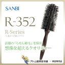 サンビー ロールブラシ R-352(らせん植毛)【SANBI ブラシ Rシリーズ ブラッシング