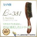 サンビー 仕上げブラシ L-381【SANBI ブラシ ブラ...