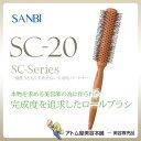 サンビー ロールブラシ SC-20【SANBI ブラシ SC...