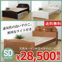 【送料無料】床面高3段階調節可能!天然木パイン材宮付きすのこベッド(セミダブル)ZL-300SD Aランク
